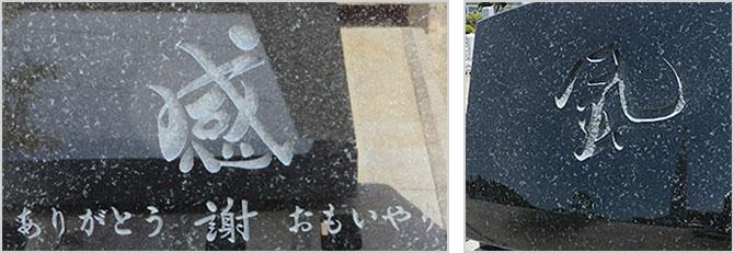 墓石文字彫刻の例