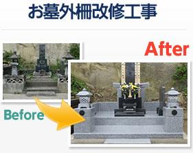 お墓外柵改修工事 施工写真