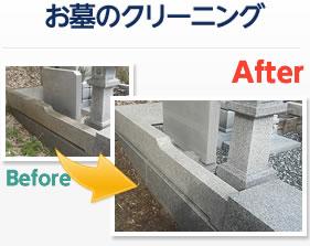 お墓の簡易清掃 施工写真