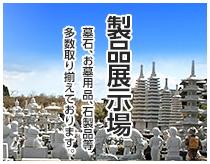 石製品展示場