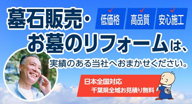 墓石販売・お墓のリフォームは実績のある当社へおまかせください。日本全国対応・千葉県全域はお見積り無料